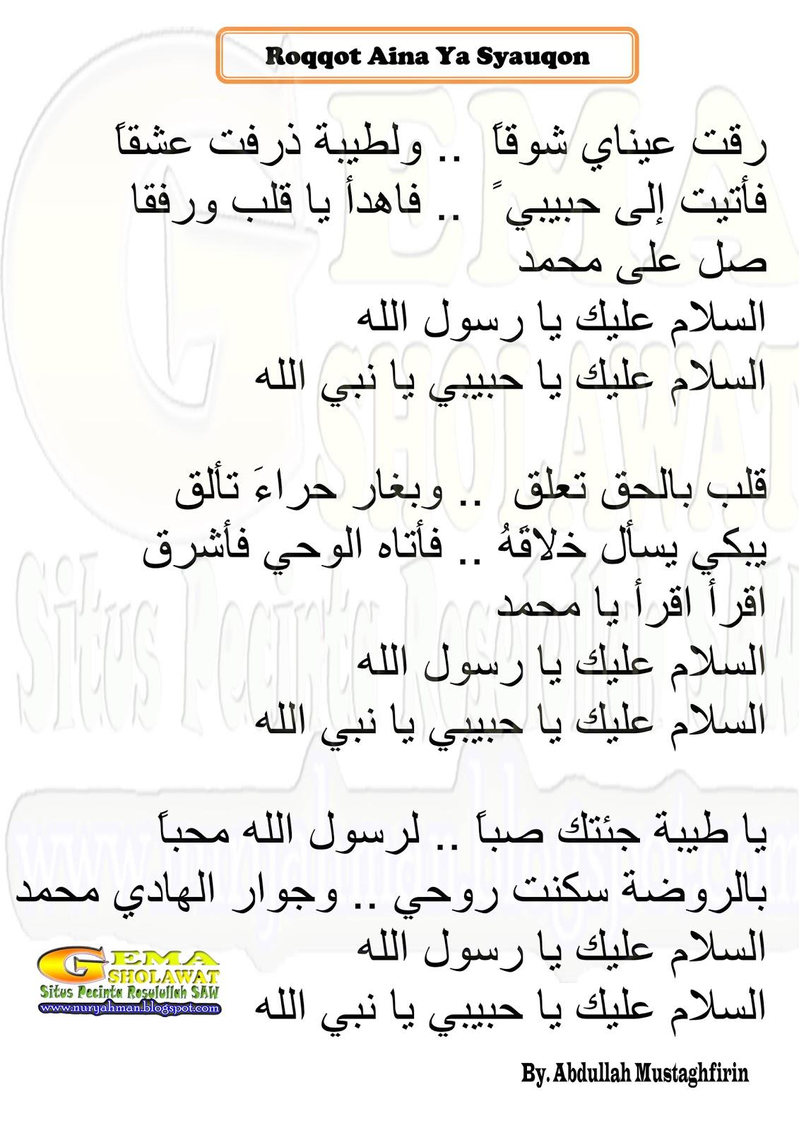 Lirik Roqqota Aina (Assalamu 'alaika Ya Rosulallah ...