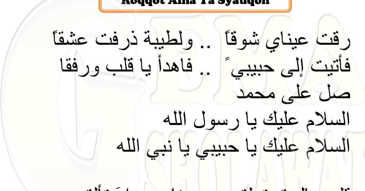 Lirik Lagu Roqqot Aina Maher Zain