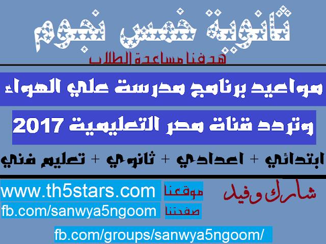 مواعيد برنامج مدرسة علي الهواء 2017 وتردد قناة مصر التعليمية التابعة لوزارة التربية والتعليم