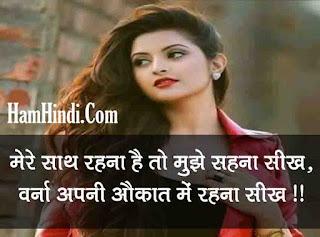 Whatsapp Attitude Status For Girls in Hindi