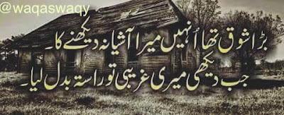 Bara Shoq Tha