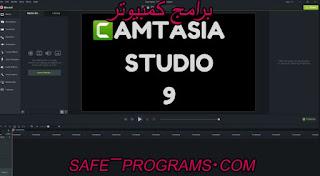 تحميل برنامج camtasia studio 9 مجانا