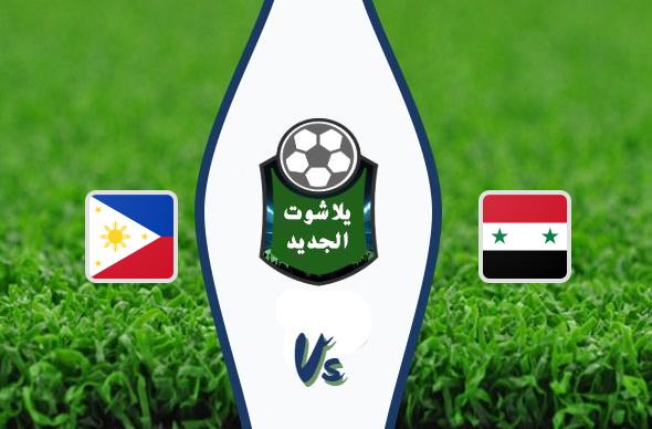 نتيجة مباراة سوريا والفلبين اليوم 19-11-2019 تصفيات آسيا المؤهلة لكأس العالم 2022