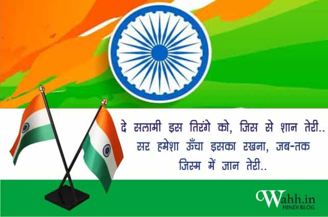 72nd-India-Independence-day-2018-status