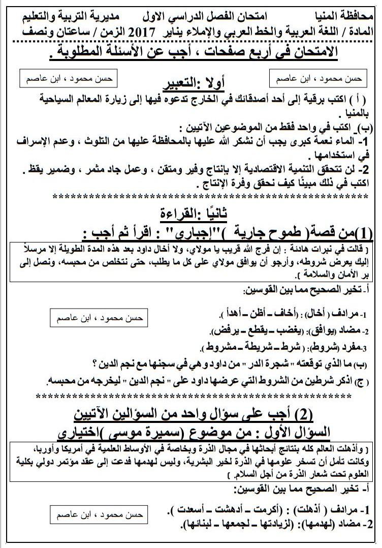 إجابة وإمتحان اللغة العربية للصف الثالث الاعدادي الترم الثاني محافظة المنيا 2017
