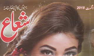 Shuaa Digest August 2018 [Download Urdu Digest PDF]