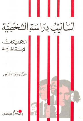 اساليب دراسة الشخصية pdf
