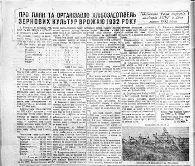 Άρθρο για περισυλλογή σοδειάς στην ουκρανική σοσιαλιστική δημοκρατία το 1932