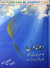 Do Novel by Razia Fasih Ahmed