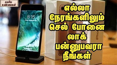 Smart Phones Brings New Problems