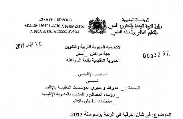 مراسلة إقليمية في شأن الترقية في الرتبة برسم سنة 2017 بتاريخ 20نونبر