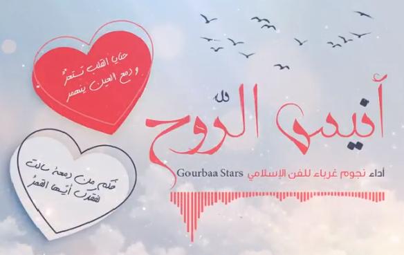 انيس الروح نجوم غرباء للفن الاسلامي