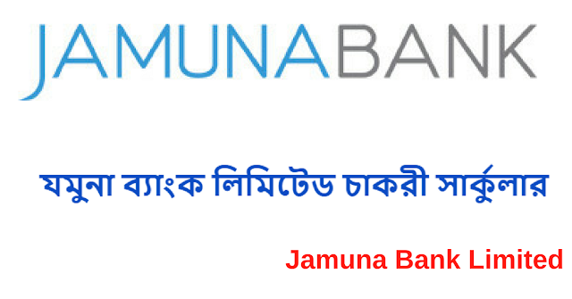 Jamuna Bank Limited JBL Job Circular 2018 1