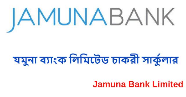 Jamuna Bank Limited JBL Job Circular 2018 1