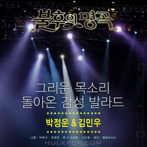 Various Artists – Immortal Song (Singing The Legend – Park Jeongun & Kim Minwoo Special)