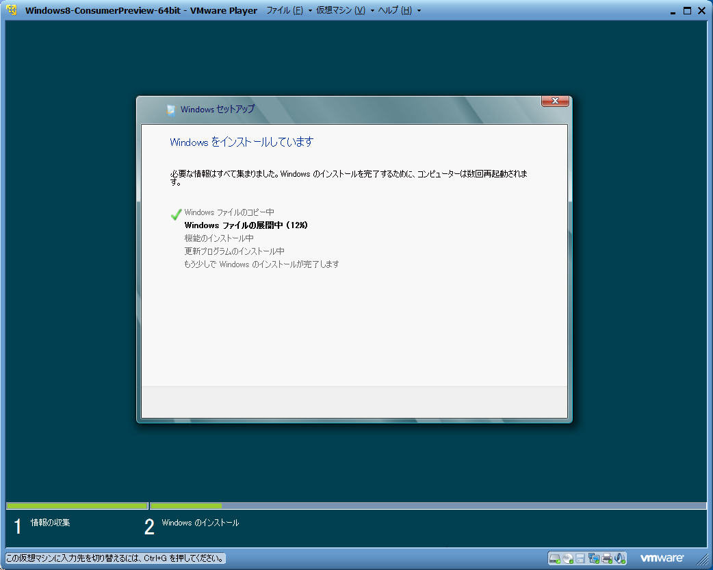 Windows 8 Consumer PreviewをVMware Playerで試す 1 -17