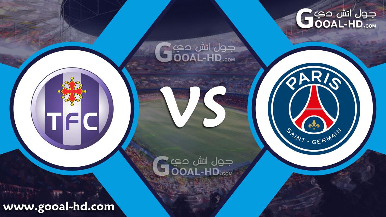 يلا شوت مباراة باريس سان جيرمان وتولوز بث مباشر