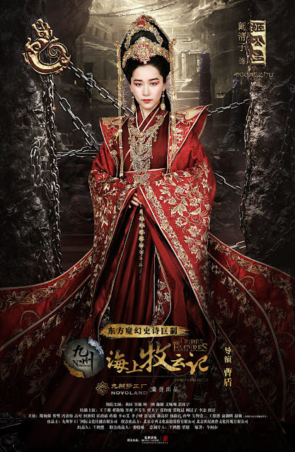 Kan Qing Zi Character poster Tribes and Empires