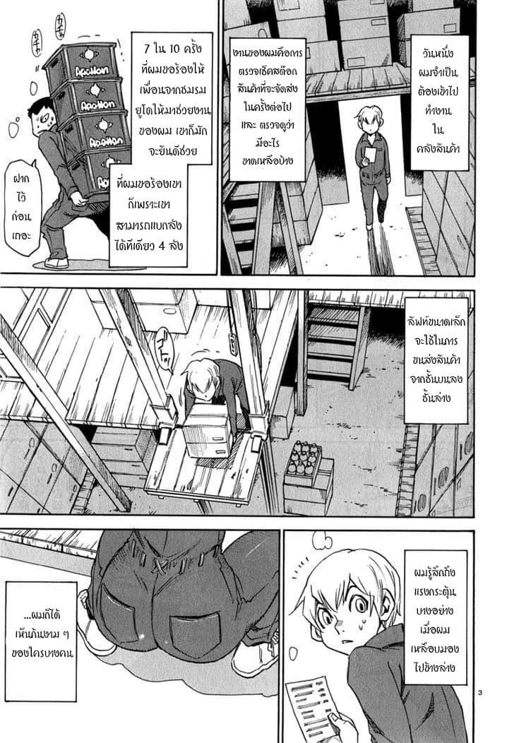 อ่านการ์ตูน Nanako-san Teki na Nichijou DASH!! ตอนที่ 6 หน้าที่ 3