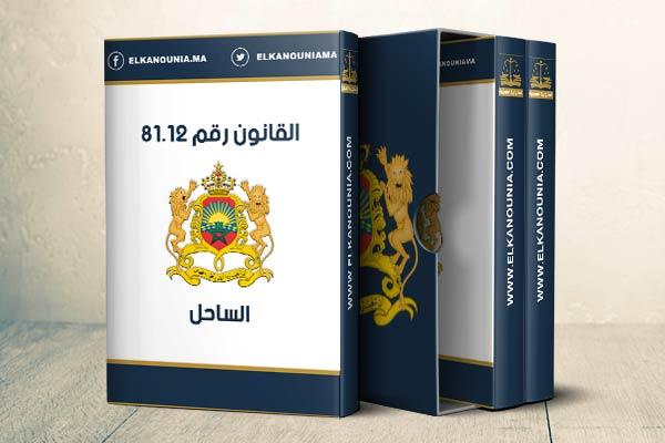 القانون رقم 81.12 المتعلق بالساحل PDF