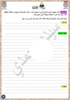 8 - زادي في الإنتاج الكتابي لمناظرة السيزيام