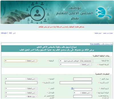 اعلان قطر للمعلمين اعلان قطر للمعلمين