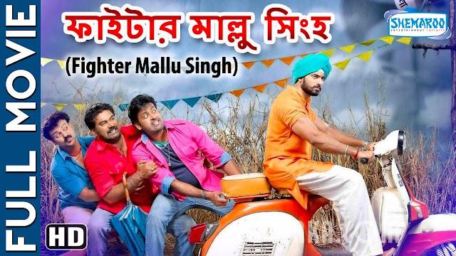 Fighter Mallu Singh (2017) Bengali Movie (Dubbed) HDRip