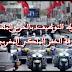 هذه شروط التوظيف بالحرس الملكي فرقة الخفر الملكي المغربي