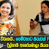 Gossip Chat with Dilhani Ashokamala Ekanayake