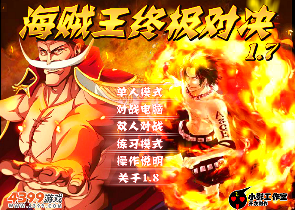 Game One Piece 1.7, 1.8, 1.6, 1.9, 2 - Đại Chiến One Piece 4399 a