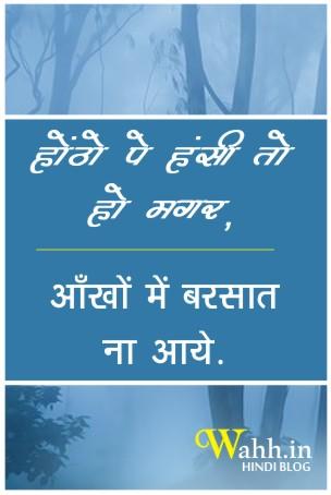 100+ बारिश शायरी / Barish 100 Status In Hindi for