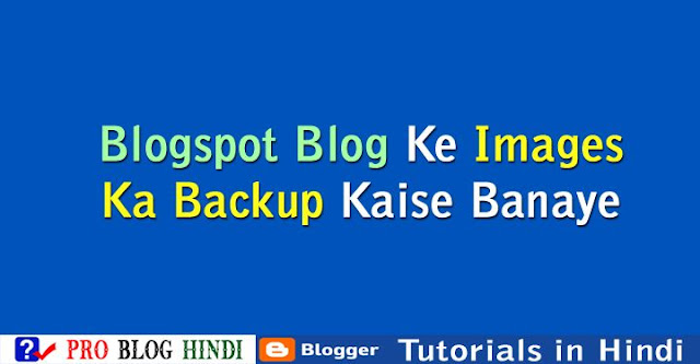 how to create blogger blog images backup, blogspot blog ki images ka backup kaise banaye, blogger tutorial in hindi, blogspot tutorial in hindi
