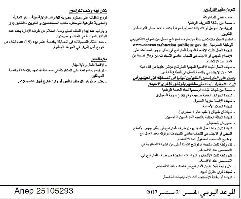 اعلان توظيف في مديرية الضرائب لولاية ميلة-سبتمبر 2017