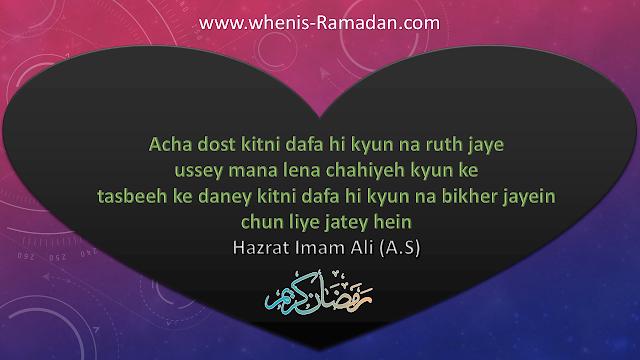 Ramadan Quotes By Imam Ali