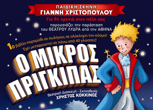 """""""Ο Μικρός Πρίγκιπας"""" έρχεται στο Άργος"""