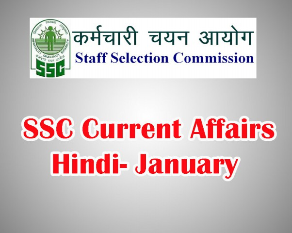 SSC CHSL Exam 2017 के लिए महत्वपूर्ण Current Affairs
