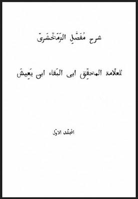 شرح مفصل الزمخشري - أبى البقاء بن يعيش , pdf