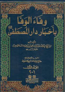حمل وفاء الوفا بأخبار دار المصطفى - السمهودي pdf