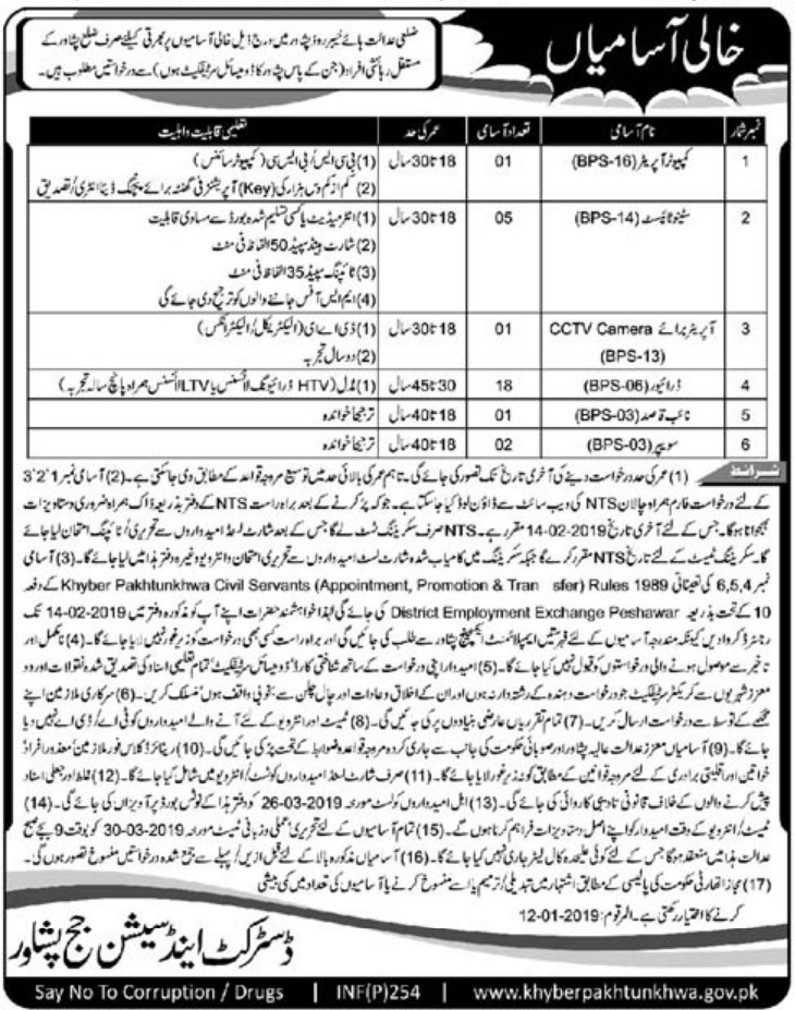 jobs in district and session court,district and session court,district and session judge peshawar jobs 2019,district and session court abbotabad jobs 2018-19,latest jobs in district and session court,district and session court jobs 55 vacancies for steno,district and sessions courts,jobs in peshawar,jobs in pakistan,latest jobs,district and session judge