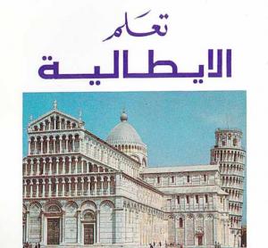 كتاب تعلم الايطالية بدون معلم pdf