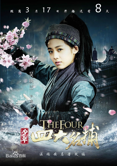 Emma Wu in The Four 2015 Chinese historical drama