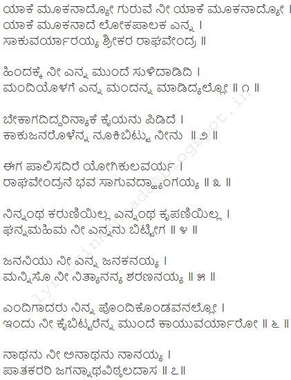 Yake mookanadyo guruve song lyrics in Kannada