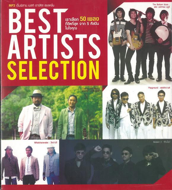 Download [Mp3]-[Hot Album] เราเลือก 50 เพลง ที่ฮิตที่สุด จาก 5 ศิลปินในใจคุณ กับอัลบั้ม Best Artists Selection CBR@320Kbps 4shared By Pleng-mun.com