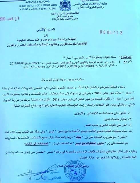 أكاديمية مراكش مذكرة تدعو المديرين لتعبئة غياب التلاميذ في منظومة مسار ضمن برنامج تيسير