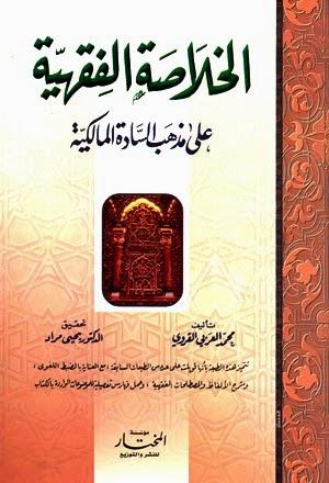 تحميل كتاب الخلاصة الفقهية على مذهب السادة المالكية pdf