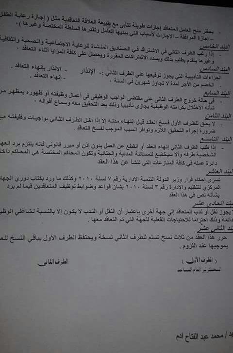 بالصور عقود تعيين 6999 متعاقد بتعليم المنيا وبدء توقيع العقود الاحد 24/7/2016