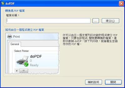 免費的 PDF 檔案產生器 Doc to pdf 中文軟體 dopdf