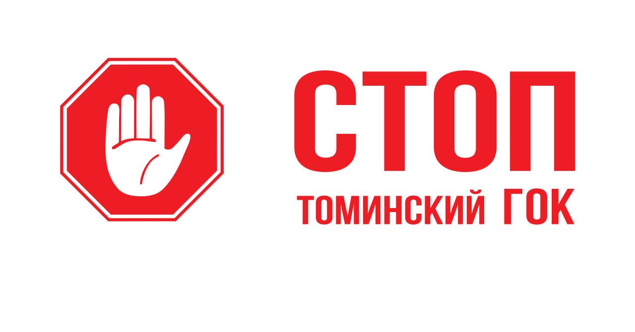 «Стоп-ГОК», митинги против Томинского ГОКа в Челябинске