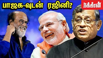 Auditor Gurumurthy speech   Rajini Political Entry
