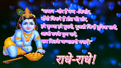 Happy sri krishana Janmastami 2017 greeting cards,wishes,wallpaper Happy Janmastami greeting card,sms image,sms hindi,lord krishna,radhe,makhanchor,hinditecharea.com